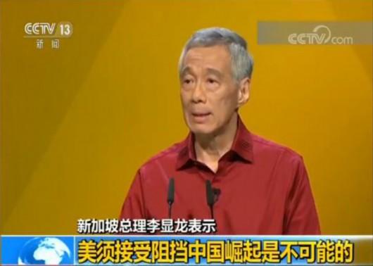 新加坡总理李显龙:美须澳门金沙体育娱乐官网接受阻挡中国崛起是不可能的