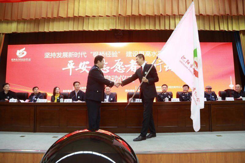 沈阳市平安志愿者协澳门金沙体育娱乐官网会会员代表大会在沈举行